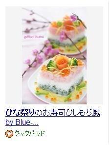 ひな祭り レシピ.jpg