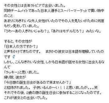斎藤陽介 離婚 馴れ初め.jpg